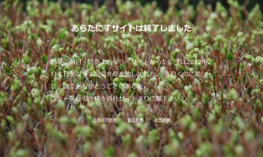 サービス終了のお知らせ - 新s あらたにす(日経・朝日・読売)