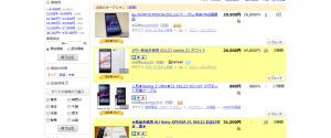 【コラム】KDDIスマートフォンの白ロム価格は高騰するのか?