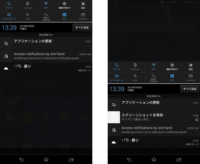 【T2 Ultra】新機能「片手操作」は超便利なので他Xperiaにもぜひ!!
