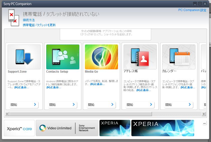 【HOW-TO】ソフトウェアアップデートをSUSとの違いを確認しながらPC Companionを使ってみた