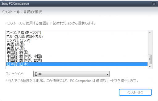 pc-companion05