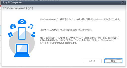 pc-companion06