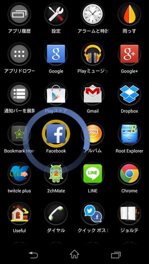 【アプリ】おはようからおやすみまでXperiaが更に便利になる「SwipePad」