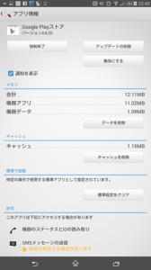 google-play-update02