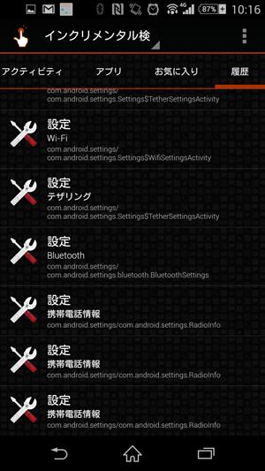 【アプリ】こんなに便利なQuickShortcutMakerが今さらマイブームです!