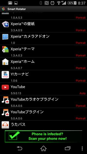 【アプリ】アプリごとに任意に縦横を切り替えられる超便利なマストアプリ!