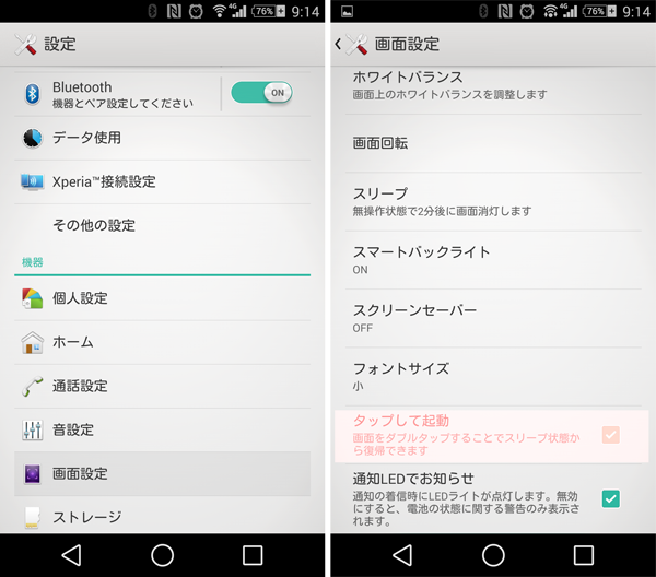first-xperia-3tips11