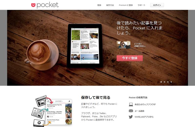 【アプリ】「Pocket」はマストアプリ!じっくり読みたいページをクリップできます