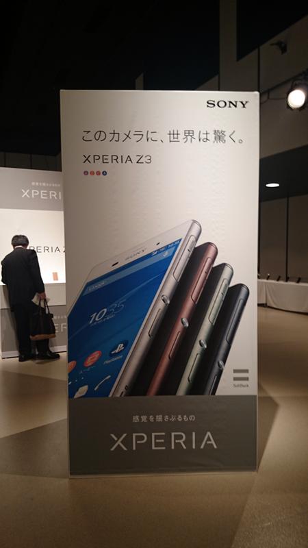 【イベント報告】Xperia Z3、Z3 Compactグローバルモデル タッチ&トライに参加してきました