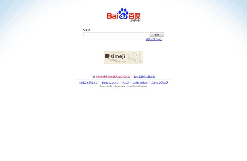 baidu-disable01