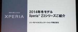 【イベント報告】技術解説が多めで非常に良かったXperia Z3、Xperia Z3 Compact タッチ&トライ