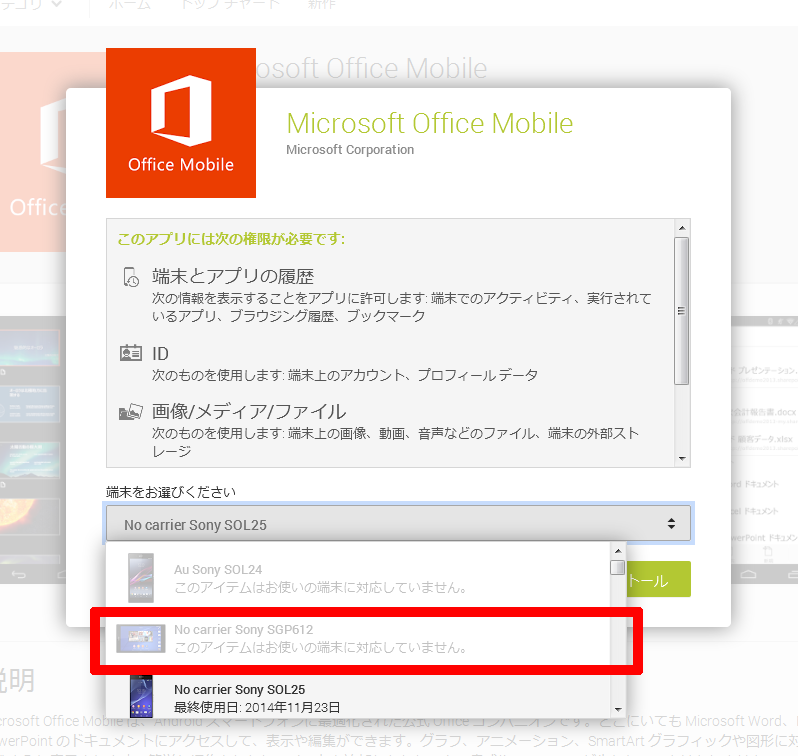 【Z3 Tablet Compact】Microsoft Officeをインストールする方法
