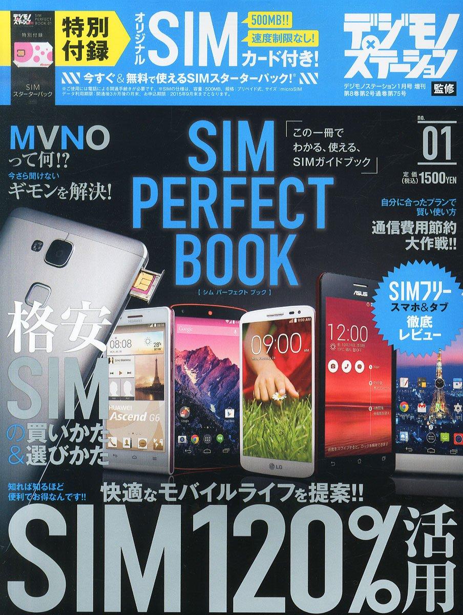 【MVNO】デジモノステーション付録SIMはお得感高いので本屋へ急げ!