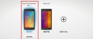 【アプリ】Xperia Linkが便利すぎてマストアプリになりました!