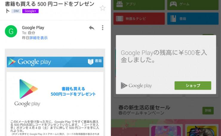 【Tips】4/4まで:Google Playストアで使える500円クーポンをXperiaからGETしよう!