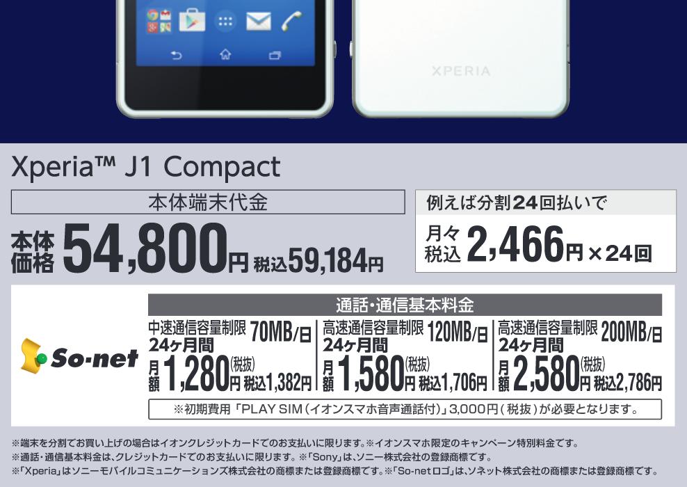 xperia-j1-compact01