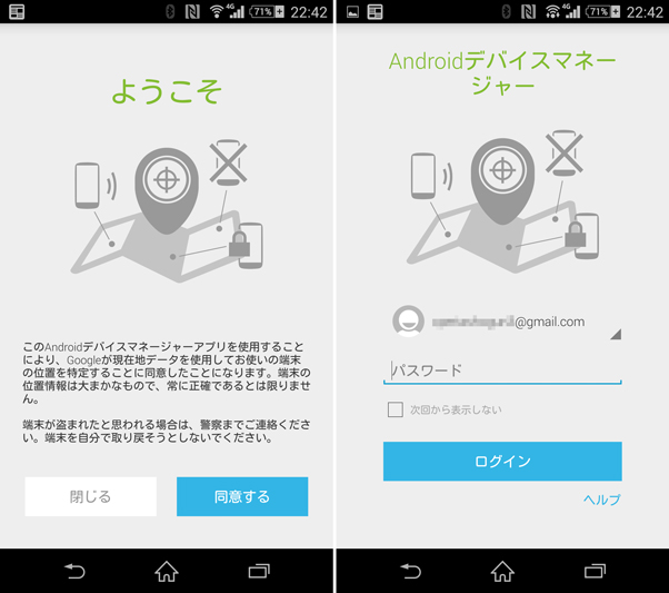 android-device-manager02