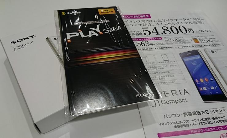 【J1 Compact】イオン店頭で契約する方法(実際に契約してきた!)