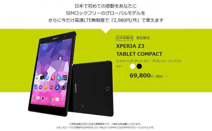 【MVNO】Xperia Z3 Tablet Compact(SIMフリーモデル)を本日4/18より日本初販売!