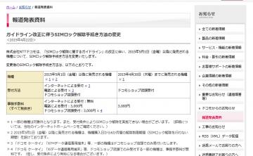 【速報】SIMロック解除に関する公式発表まとめ(ドコモ・au・ソフトバンク)
