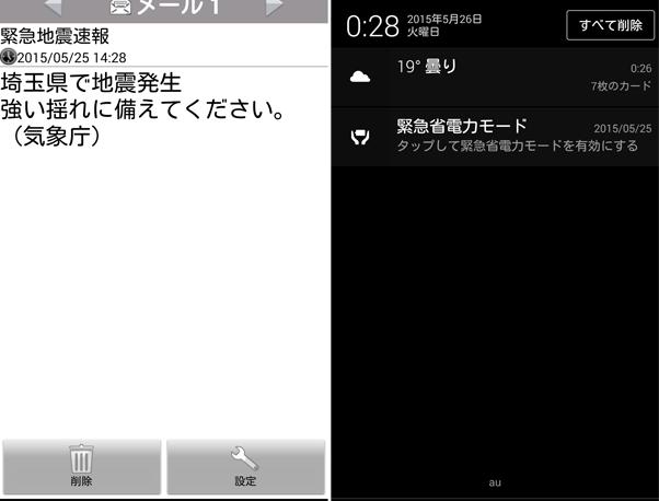 【アプリ】突然の「まさか!」に有用なアプリ|防災情報 全国避難所ガイド ほか