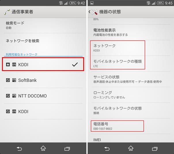 au SOV34 SIMロック解除 Webサイト制作日報