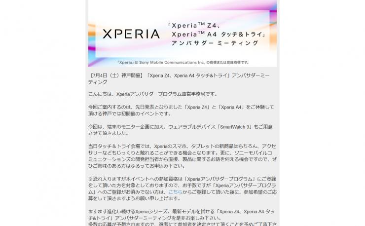 【コラム】7/4(土) 関西初Xperiaアンバサダー in 神戸に当選しやすくなるかもしれないたった2つのコツ