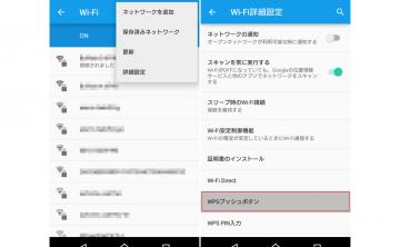 【Tips】Android5.0におけるWi-FiのWPSアイコンどこ行った?問題を解決する