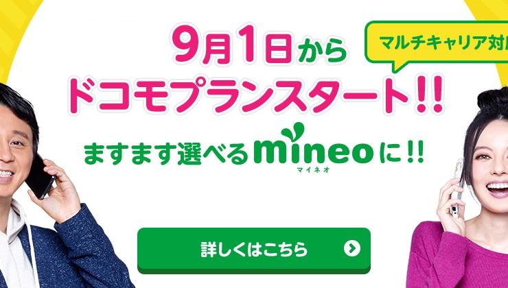 【MVNO】mineoは最強の格安SIMキャリアになる!