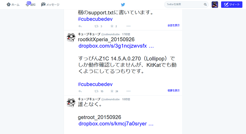 cubecube-rootkit01
