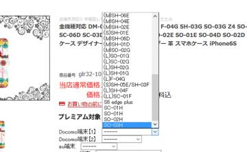 【Z5シリーズ】ドコモは3モデル投入か??(ケース販売業者がお漏らし!?)