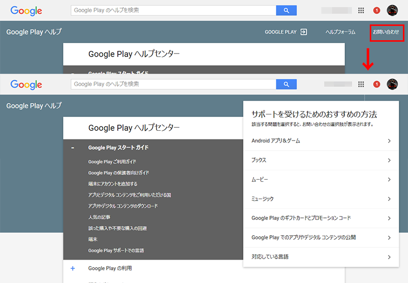 google-info04