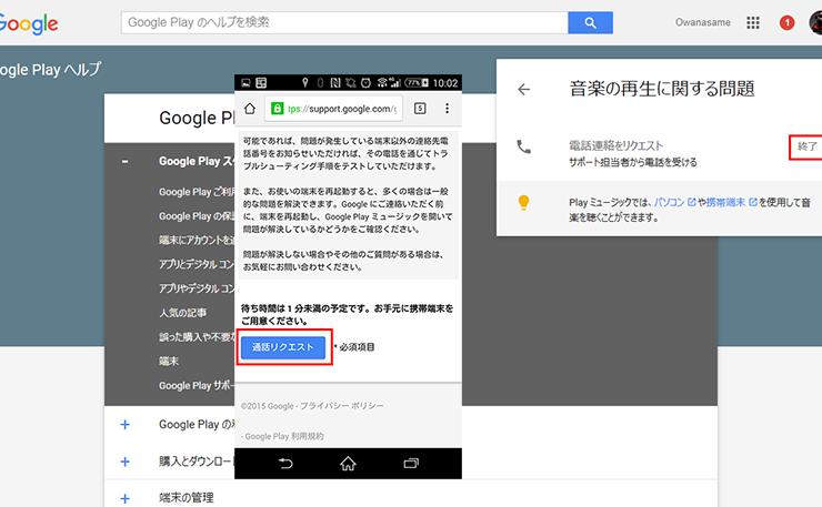 【Tips】Googleサービスに関する問い合わせは電話でもOKです!
