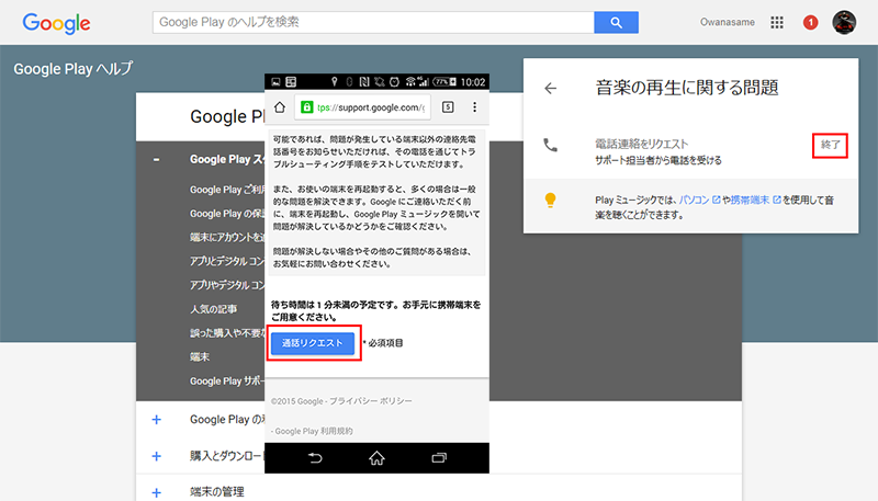 google-info07