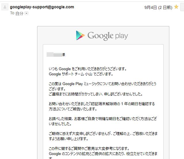 google-info10