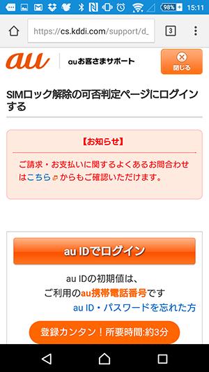 au-sim-unlock-day03