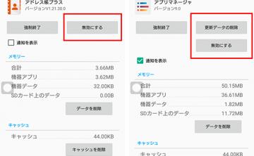 【Z5】SOV32で無効化したアプリ一覧(60アプリ)