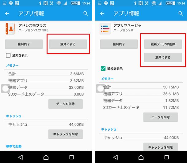z5-app-disable02