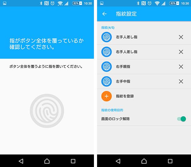 z5-fingerprint-authentication01