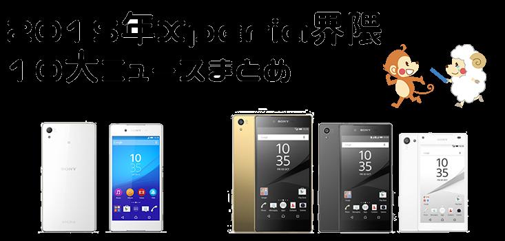 【コラム】2015年Xperia界隈10大ニュースまとめ