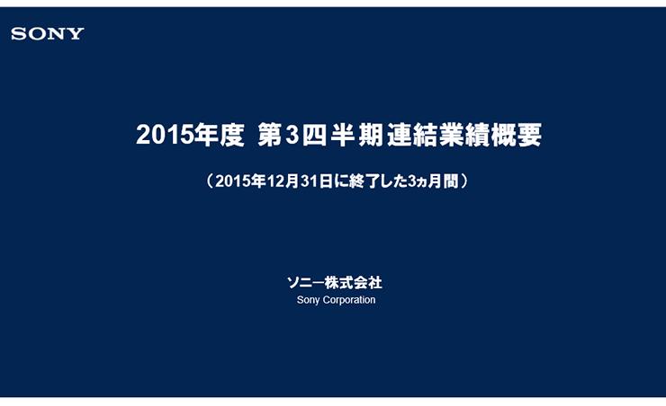 【コラム】ソニー株式会社2015年度第3四半期決算を終えて。Xperiaはまだまだ死なない!