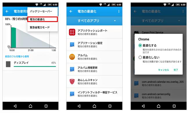 xperia-update01