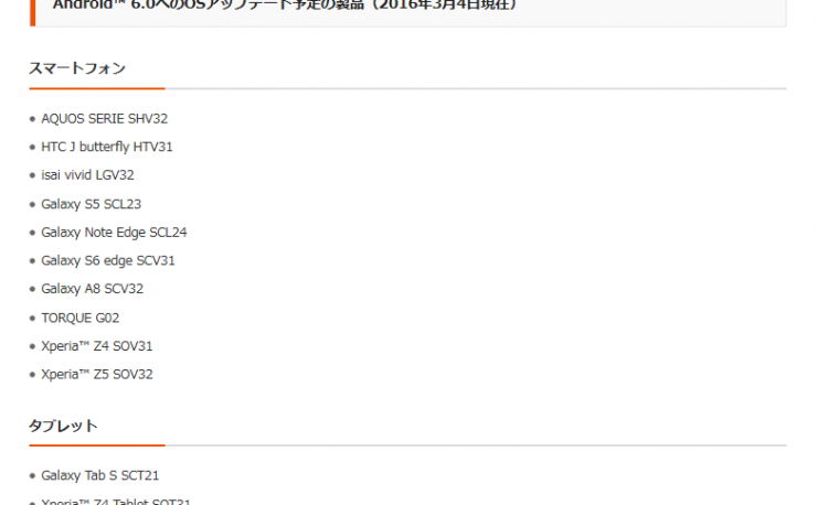【Z3】au Xperia Z3がバージョンアップされない理由(ワケ)を考えてみた結果