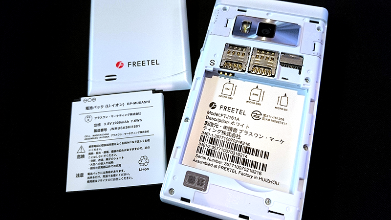 freetel-musashi08