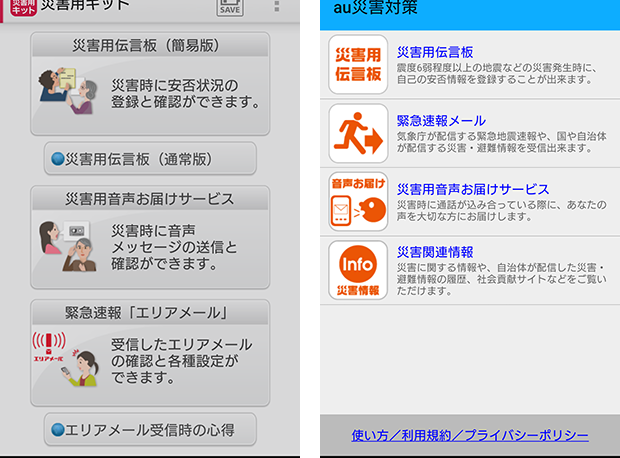 【Tips】<熊本地震>こんな時だからこそ絶対知っておきたい安否確認サービス
