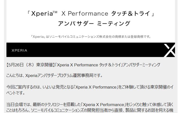 【X Performance】 Xperiaアンバサダーイベントに(行けませんでしたが)行ったつもりで!