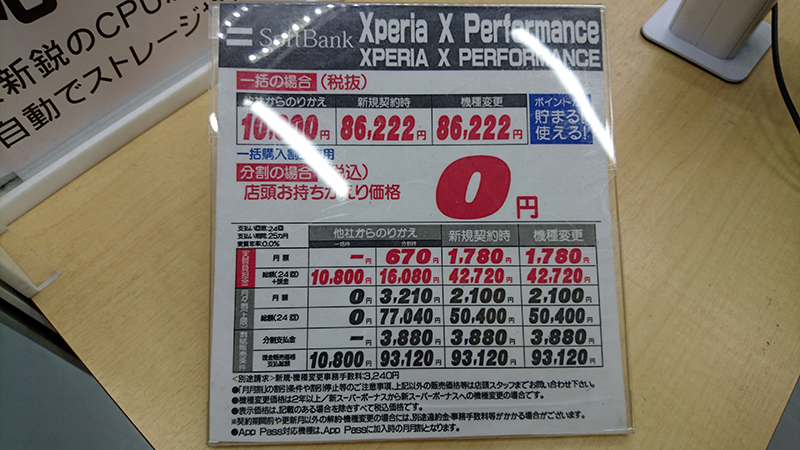 x-performance-502so-price02