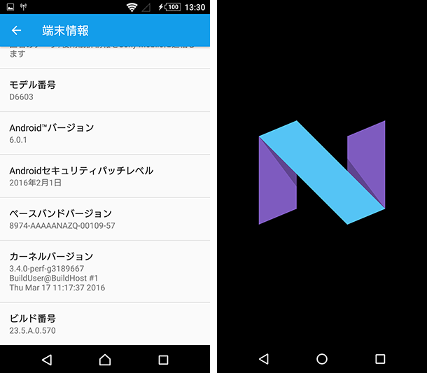 z3-android-n-developer-preview09