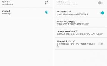 【X Performance】ドコモのテザリング仕様が変わった!MVNO SIMでテザリングできた!!