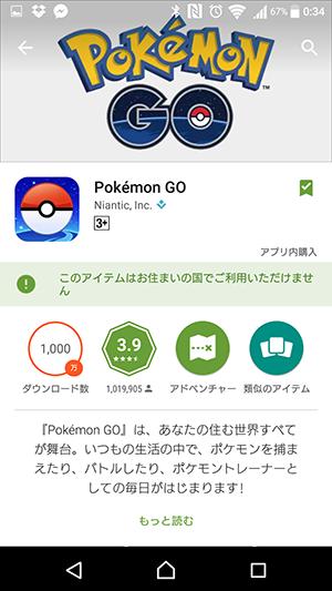 pokemon-go-install06